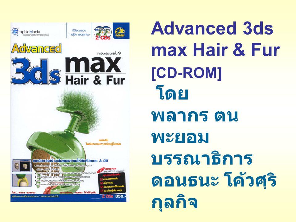Advanced 3ds max Hair & Fur [CD-ROM] โดย พลากร ตนพะยอม บรรณาธิการ ดอนธนะ โค้วศฺริกุลกิจ
